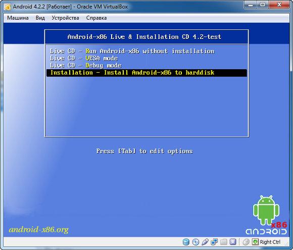 Выбор установки андроид на жесткий диск