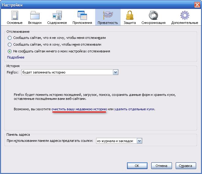 Вкладка Приватность в Firefox