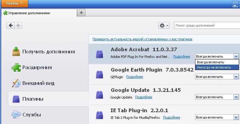 Управление дополнениями Firefox