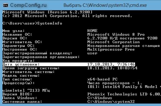 komanda-systeminfo
