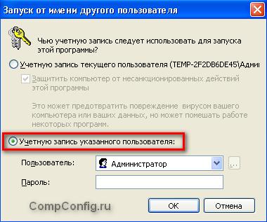 komandnaya-stroka-xp