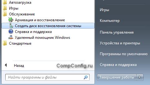 sozdat-disk-vosstanovleniya-sistemy