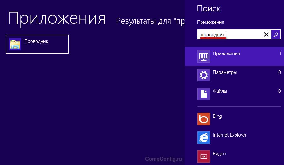 pokazyvat-rasshireniya-win8