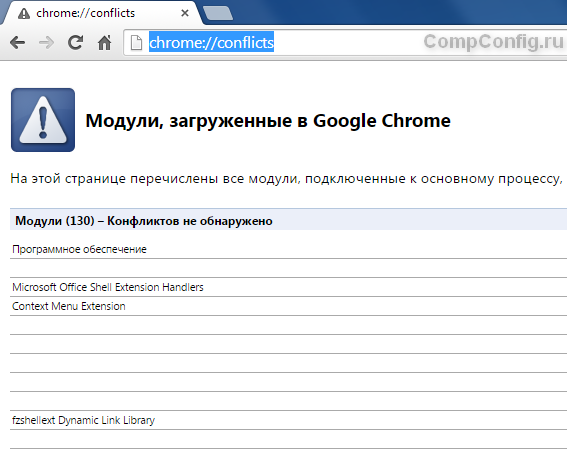 Конфликты в Google Chrome