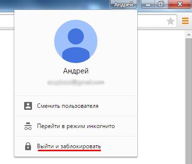 Блокировка профиля Chrome