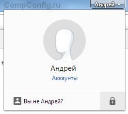Блокировка профиля в Google Chrome
