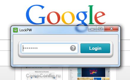 Запрос пароля при запуске Google Chrome