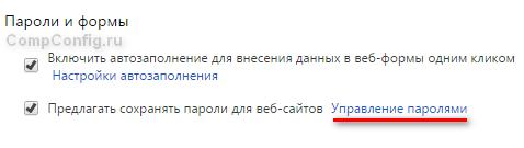 Управление сохраненными паролями Google Chrome
