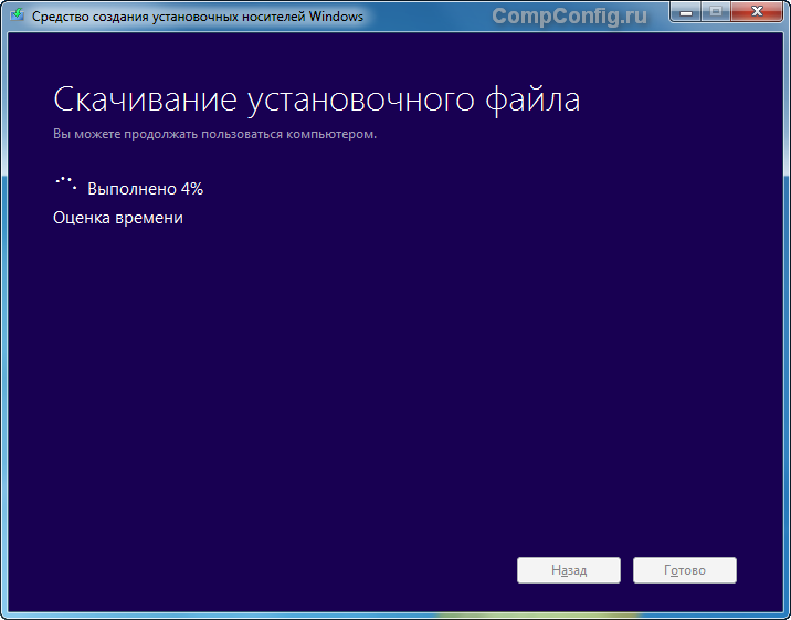 Загрузка ISO Windows 8.1
