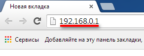 IP-адрес роутера