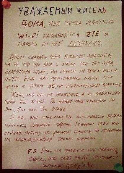 Бесплатный соседский wifi