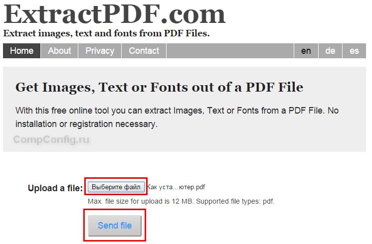 Выбор PDF файла в Extractpdf