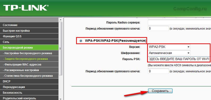 parol-wi-fi