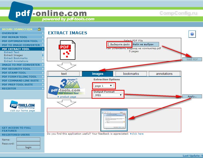 Конвертация изображений из PDF с помощью Pdf-online