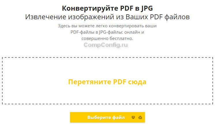 Выбор файла в SmallPDF