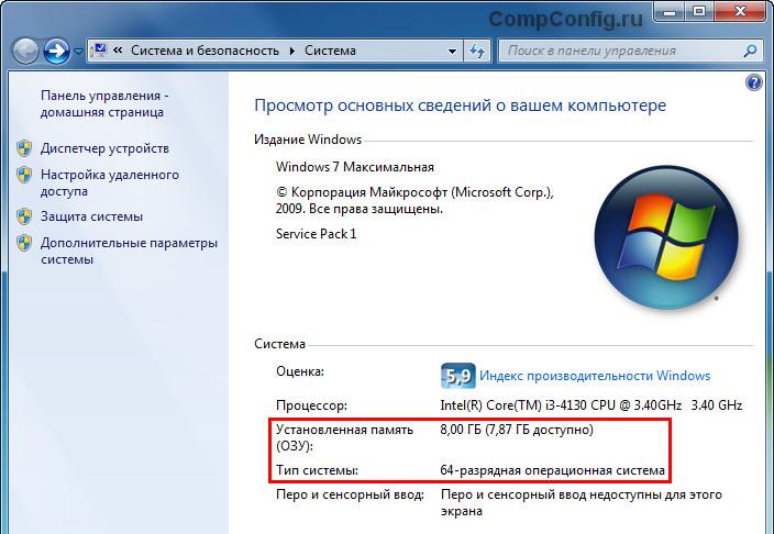 Свойства системы Windows