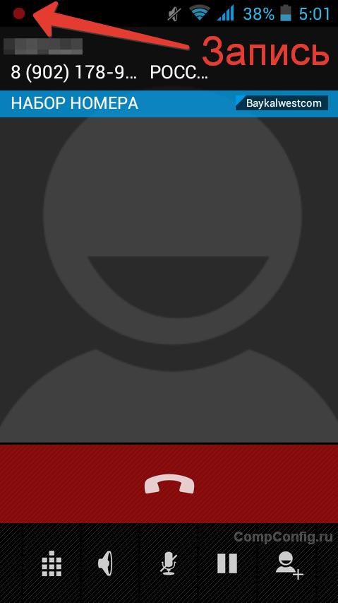 Запись телефонного разговора на Android