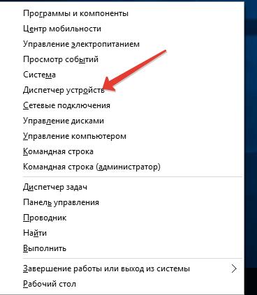 Включение диспетчера устройств в Windows 8, 10