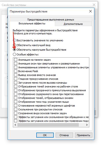 Отключение визуальных эффектов Windows