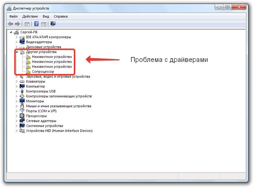 Проблема с драйверами Windows