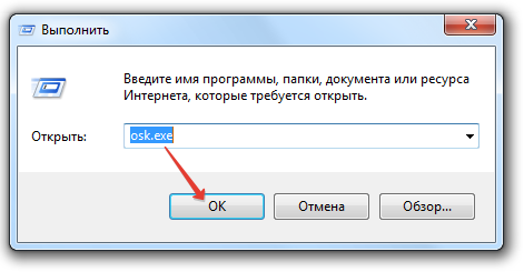 Запуск osk.exe