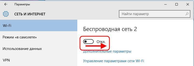 Кнопка включения wifi в Windows 8, 10