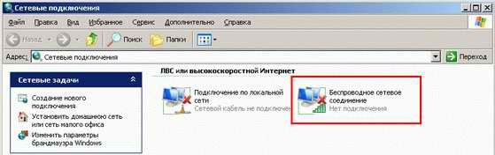 Беспрвоводное соединение в Windows XP
