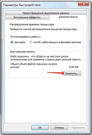 Открытие параметров виртуальной памяти