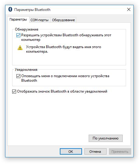 Разрешение обнаружение другими устройствами Bluetooth в Windows 10