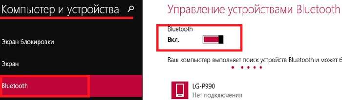 Управление устройствами Bluetooth в Windows 8