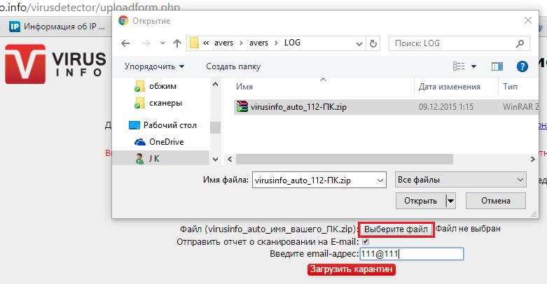 карантин в zip-архиве