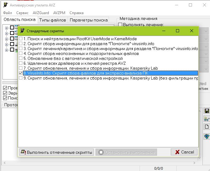 """выбор пункта """"Скрипт сбора файлов экспресс-анализа ПК"""""""