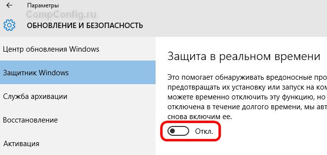 Отключение защитника Windows через параметры