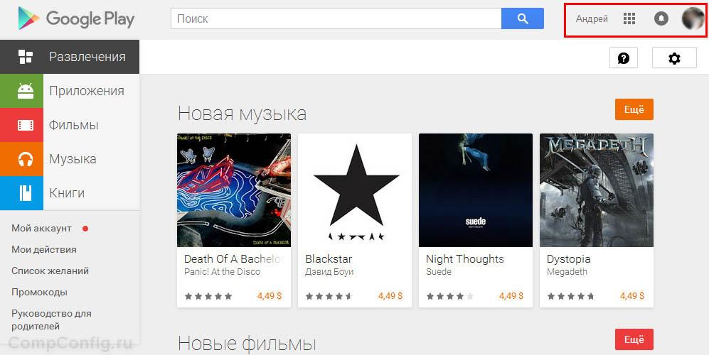 Данные пользователя в Google Play
