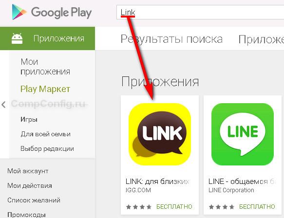 Поиск приложения Link для близких