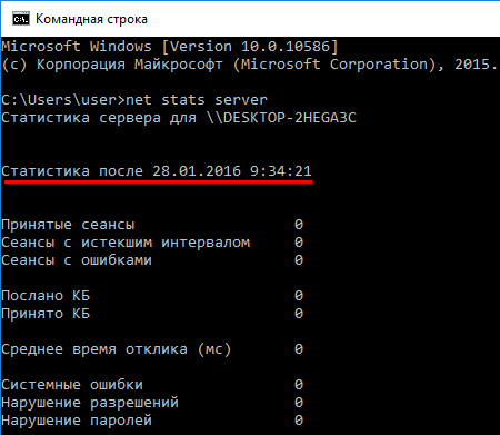 Дата и время запуска Windows