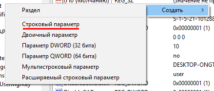 Создание строкового параметра в реестре