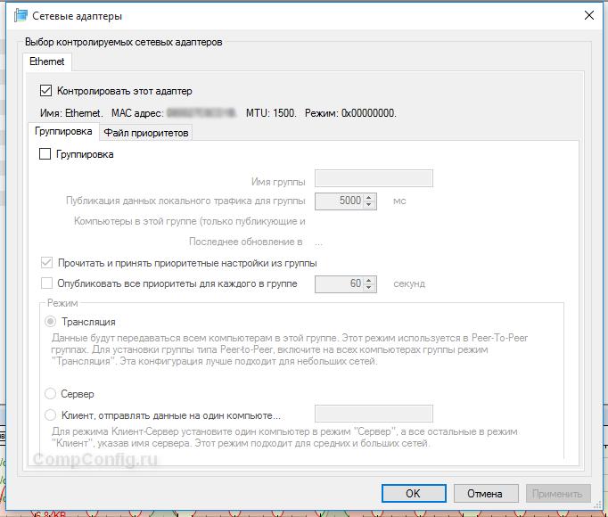 Настройка сетевых адаптеров в NetBalancer
