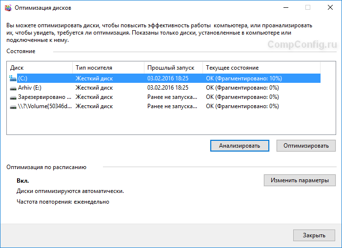 Дефрагментация дисков Windows 10