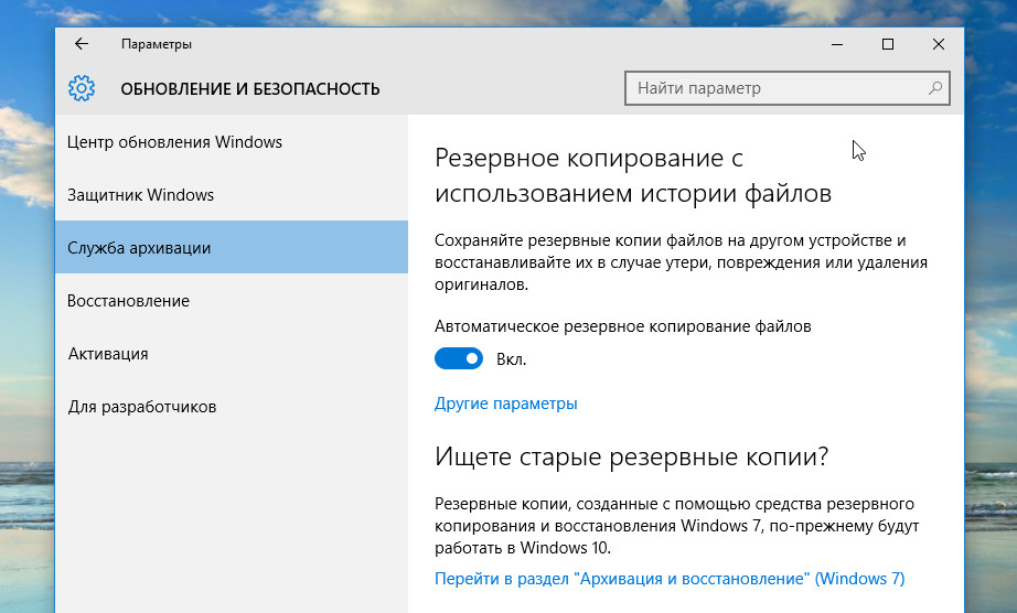 История файлов в Windows 10