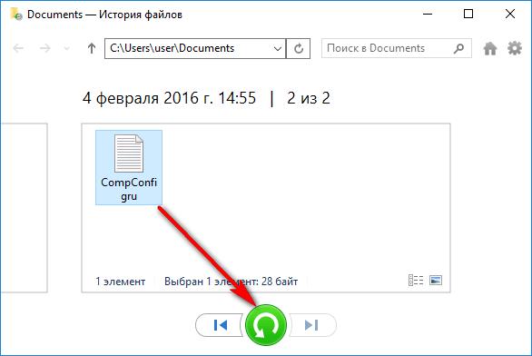 Восстановление файла