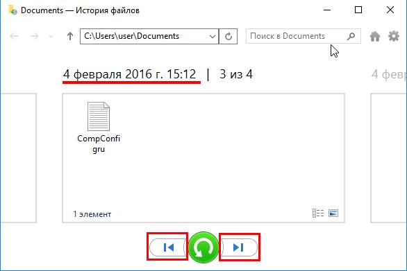 Выбор версии файла