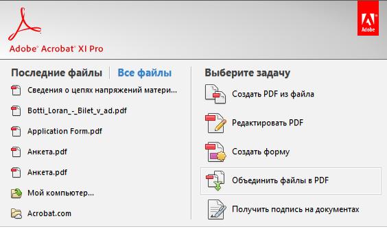 Редактировать PDF файл можно в Adobe Acrobat
