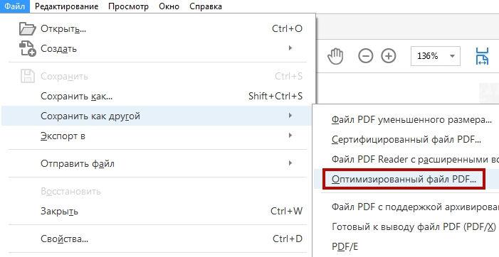 Оптимизация файла PDF