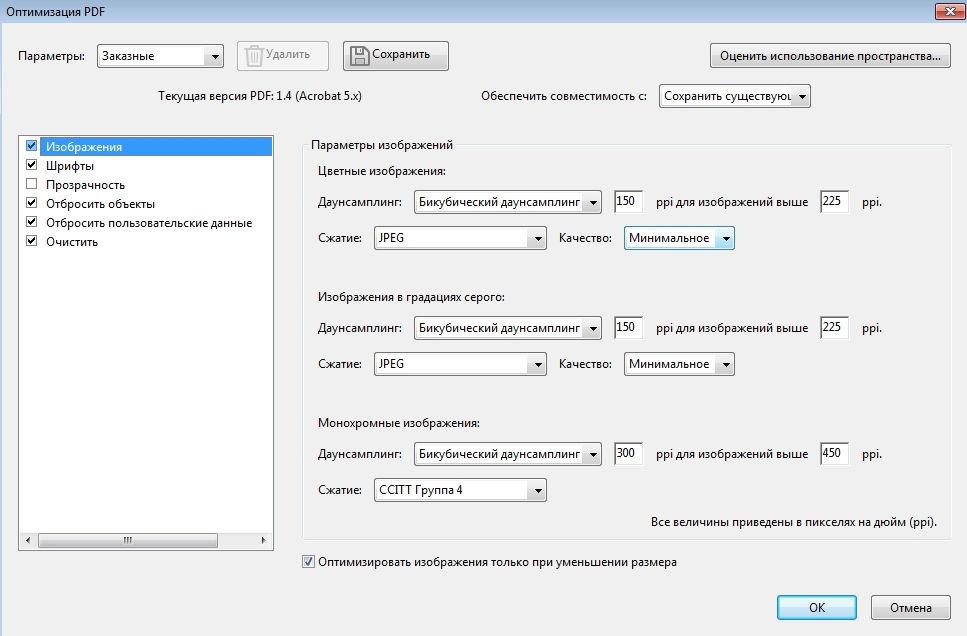 Установка параметров для оптимизации PDF