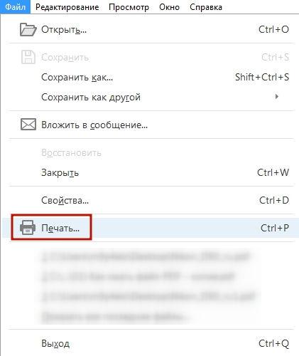Печать в Adobe Reader