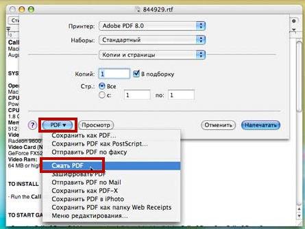 Сжатие PDF в Mac OS X