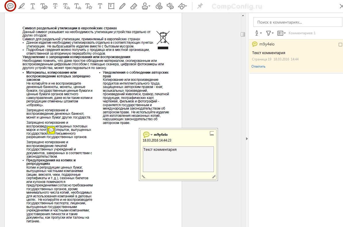 Редактирование PDF-файла в Adobe Reader с помощью комментария