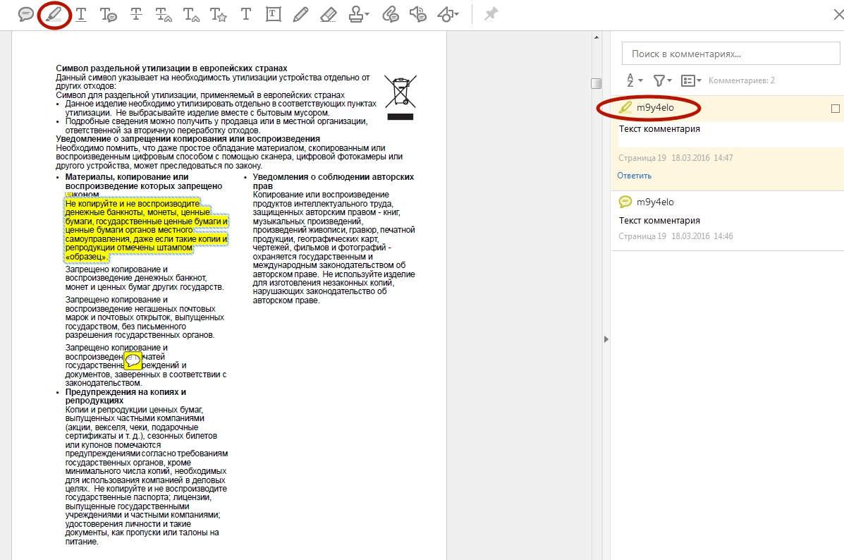 Выделение текста в Adobe Reader