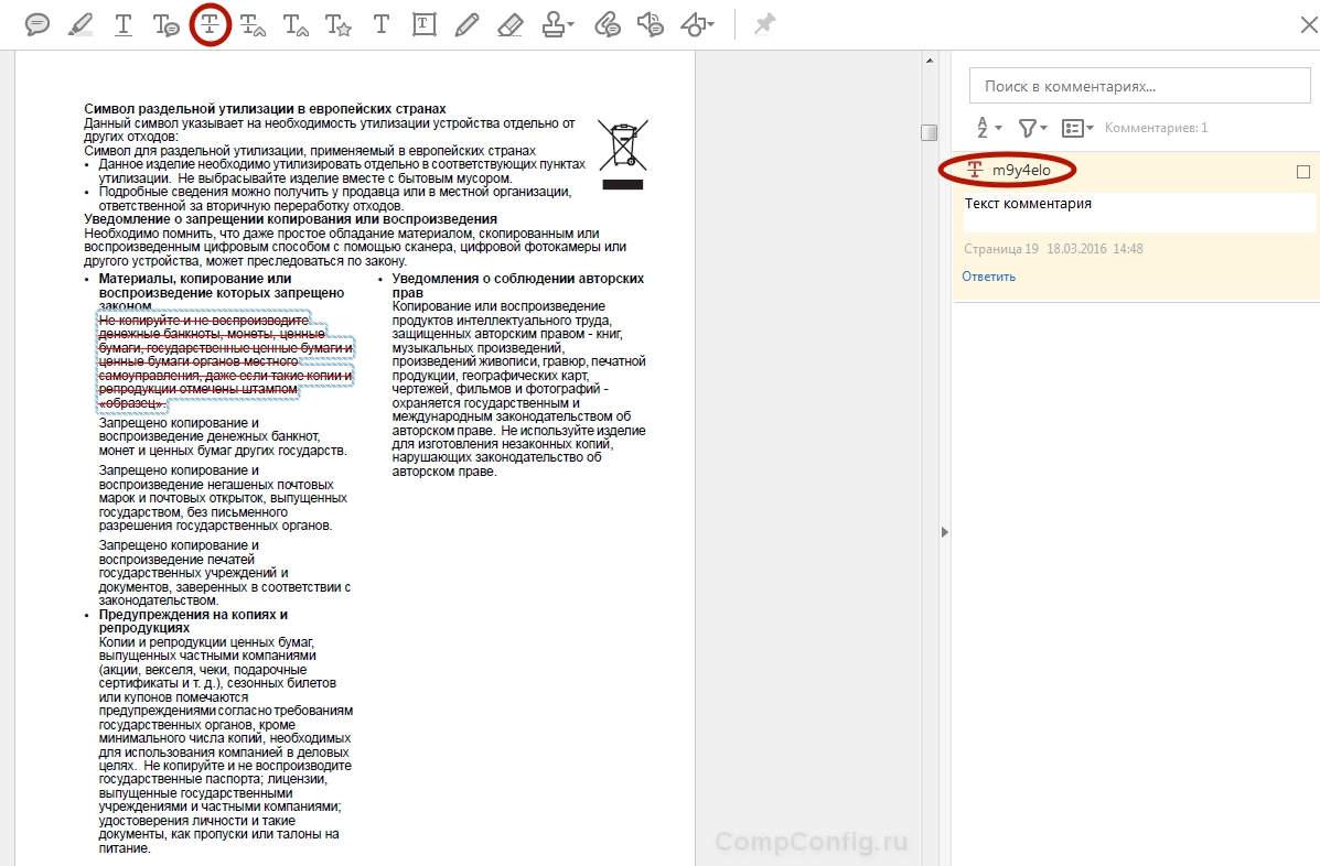 Зачеркивание текста в Adobe Reader